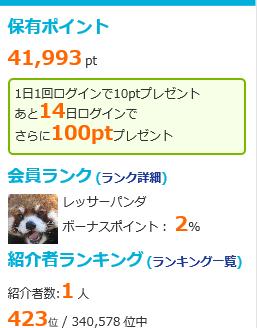 スクリーンショット (399)