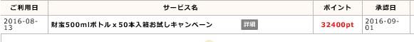 スクリーンショット (453)