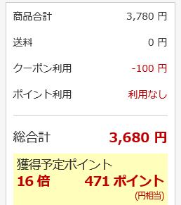 スクリーンショット (497)