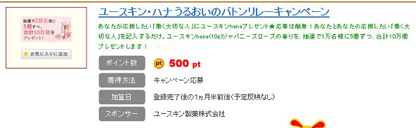 スクリーンショット (559)