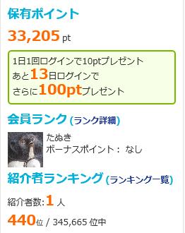 スクリーンショット (585)