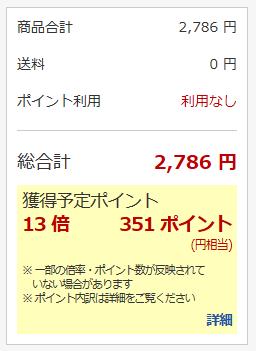 スクリーンショット (237)