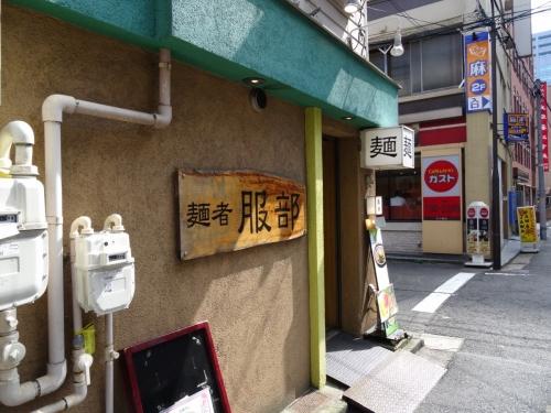 13麺者服部 (1200x900)