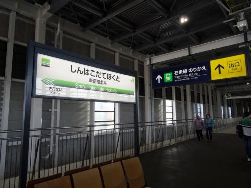 4新函館北斗 (1200x900)