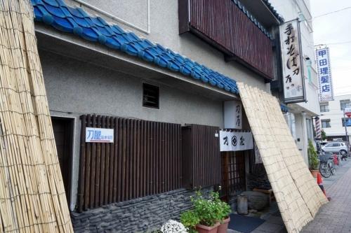 2刀屋 (1200x800)