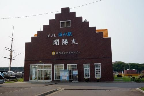 1海の駅 (1200x800)
