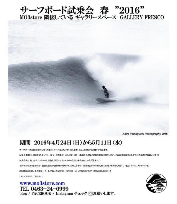 サーフボード試乗会+(1)_convert_20160421225014