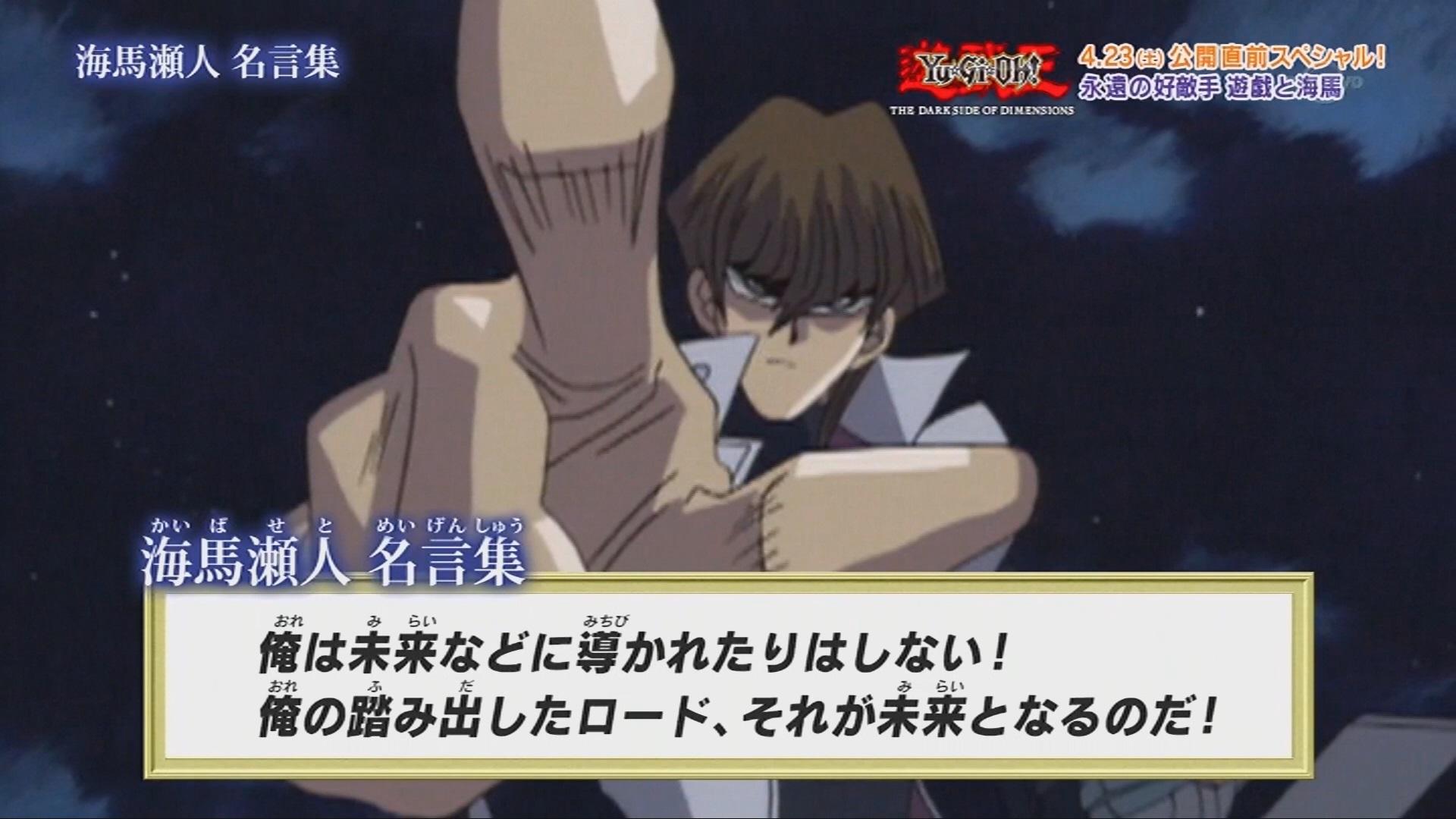 海馬瀬人 映画 ラスト