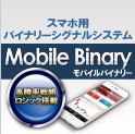 Mobile Binary