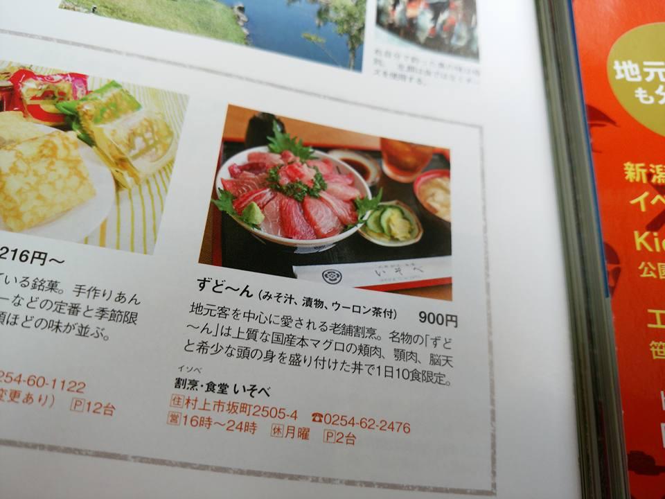 お出掛け 新潟 村上 夏休み 本マグロ まぐろ丼 海鮮丼