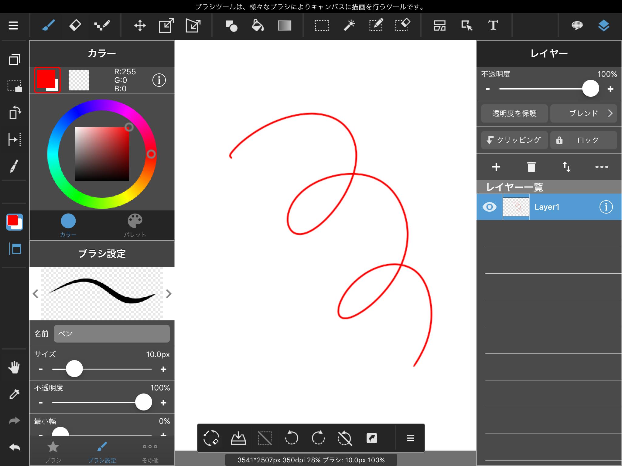 iPad版 MediBang Paint