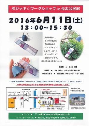 2016-6 長浜ワークショップ 風鈴