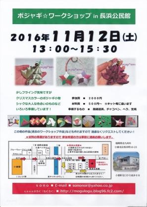 2016-12 長浜公民館ポジャギワークショップ