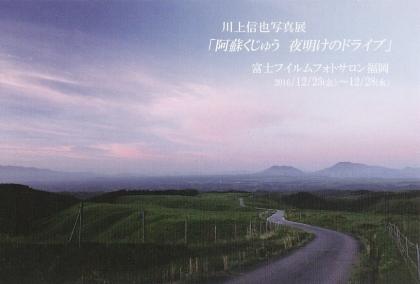 川上信也さん 写真展