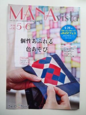 マナビスタ 広島 中国新聞 ポジャギ教室