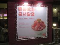 グレープフルーツのピンク かき氷 大邱