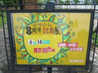 ジラソーレ8周年記念企画展