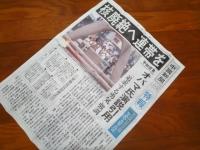 広島原爆の日 号外