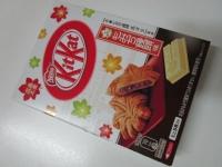 もみじ饅頭味 キットカット