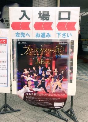 PIW2016横浜