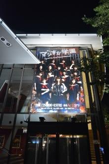 8/4赤坂ACTシアター観劇 正面入口