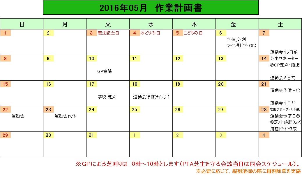 201605作業計画