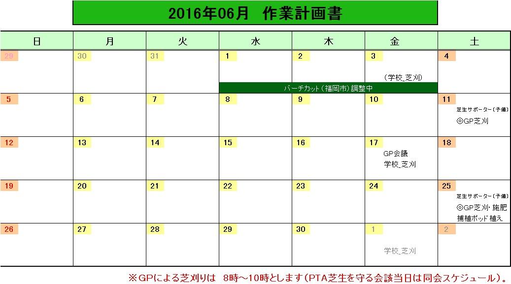 201606作業計画