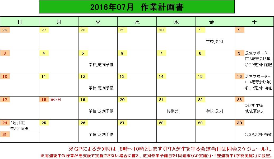 201607作業計画