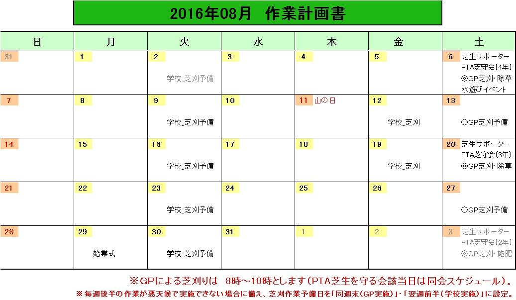 201608作業計画