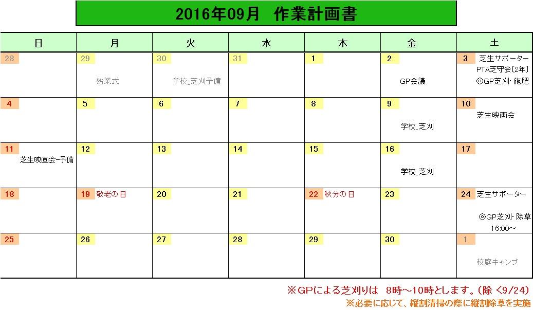 201609作業計画