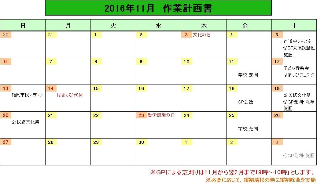 201611作業計画