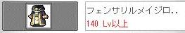 神魔s140