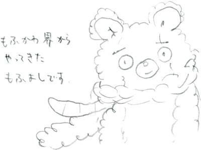 223mofu-.jpg