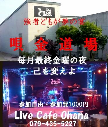 11Ohana道場