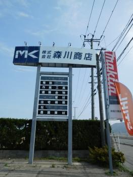 秋田県最下位 042