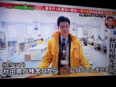 秋田県最下位 010