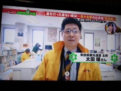 秋田県最下位 009