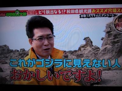 秋田県最下位 025