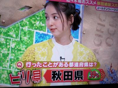 秋田県最下位 027