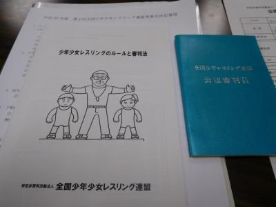 レスリング北日本大会 066
