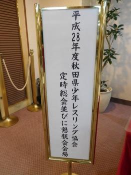 県少年レス協総会 002