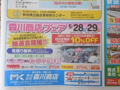 サキガケ広告 001