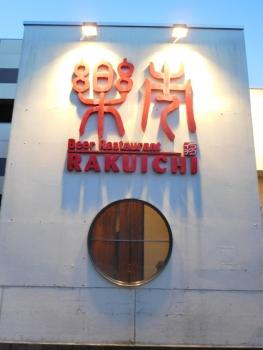 森川商店フェア1日目 039