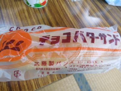 ゴショノ練習試合 040