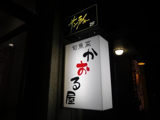 秋田駅前からす森 022