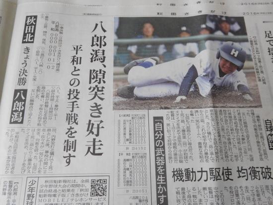 八中野球部 001