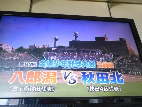 八中野球部優勝!! 001