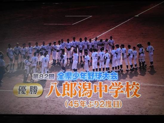 八中野球部優勝!! 019