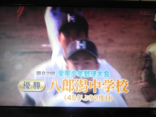 八中野球部優勝!! 016