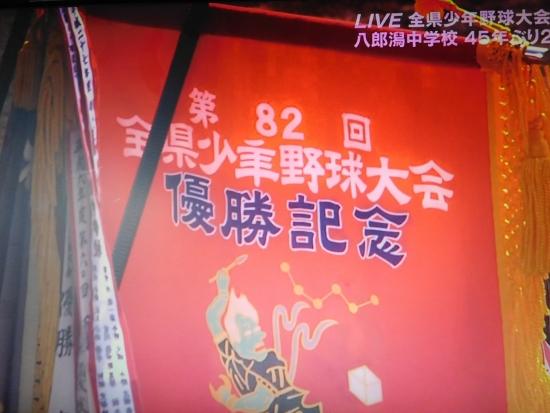 八中野球部優勝!! 036